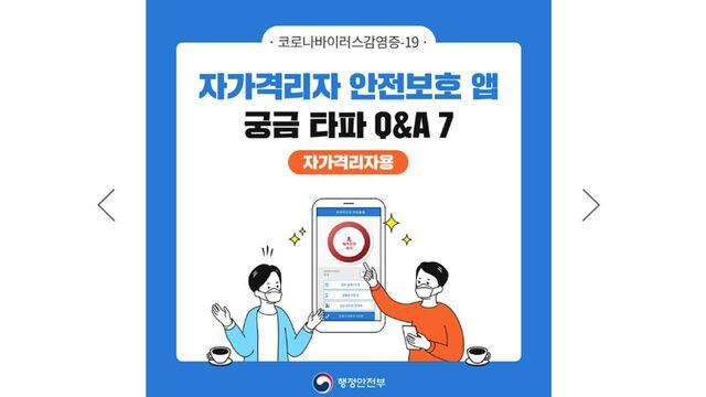 App contra coronavirus de Corea del Sur